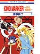 【全1-2セット】KING MARKER -王の採点係-(花とゆめコミックス)