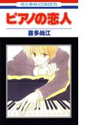 【全1-2セット】ピアノの恋人(花とゆめコミックス)