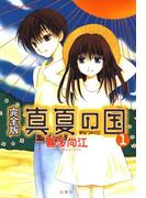【全1-2セット】完全版 真夏の国(ジェッツコミックス)