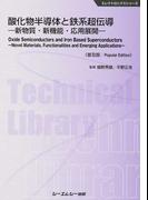酸化物半導体と鉄系超伝導 新物質・新機能・応用展開 普及版