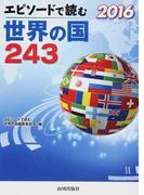 エピソードで読む世界の国243 2016