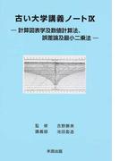古い大学講義ノート 影印 9 計算図表学及数値計算法、誤差論及最小二乗法