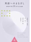 英語へのまなざし 斎藤英学塾10周年記念論集