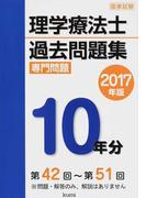 理学療法士国家試験過去問題集 専門問題10年分 2017年版