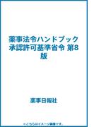 薬事法令ハンドブック承認許可基準省令 第8版