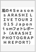 嵐の4Seasons ARASHI LIVE TOUR 2015 Japonismフォトレポート