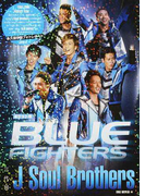 BLUE FIGHTERS 三代目J Soul Brothers ポケット版
