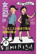 女たちの21世紀 No.86 特集フェミニスト視点で見る選挙の争点