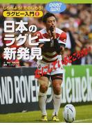 しらべよう!たのしもう!かならずわかるラグビー入門 2 日本のラグビー新発見