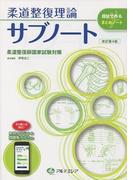 柔道整復理論 サブノート 改訂第4版