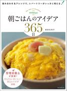 【期間限定価格】朝ごはんのアイデア365日