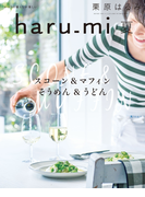 栗原はるみ haru_mi 2016年7月号