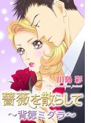 薔薇を散らして~背徳ミダラ~