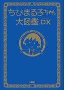 ちびまる子ちゃん大図鑑DX(フジテレビBOOKS)