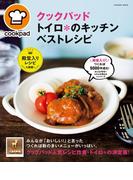 クックパッド トイロ*のキッチン ベストレシピ(扶桑社MOOK)