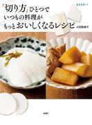 「切り方」ひとつでいつもの料理がもっとおいしくなるレシピ(扶桑社BOOKS)