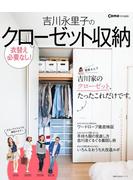 【期間限定価格】Como特別編集 吉川永里子のクローゼット収納