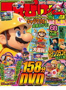てれびげーむマガジン July 2016(エンターブレインムック)