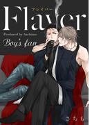 Flaver(2)(ボーイズファン)