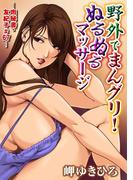 野外でまんグリ!ぬるぬるマッサージ‐肉秘書・友紀子#67-(1)(メンズ宣言)