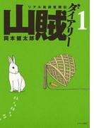 【期間限定 無料】山賊ダイアリー リアル猟師奮闘記(1)