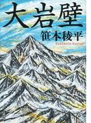 大岩壁(文春e-book)