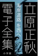 立原正秋 電子全集7 『海岸道路を西へ』(立原正秋 電子全集)