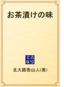 お茶漬けの味(青空文庫)
