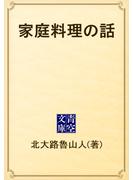 家庭料理の話(青空文庫)