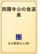 西園寺公の食道楽(青空文庫)