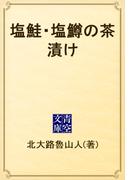 塩鮭・塩鱒の茶漬け(青空文庫)