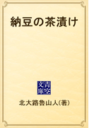 納豆の茶漬け(青空文庫)