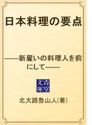 日本料理の要点 ――新雇いの料理人を前にして――(青空文庫)