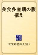 美食多産期の腹構え(青空文庫)