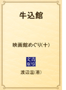 牛込館 映画館めぐり(十)(青空文庫)