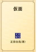 仮面(青空文庫)