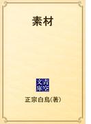 素材(青空文庫)