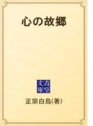 心の故郷(青空文庫)