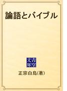 論語とバイブル(青空文庫)