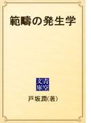 範疇の発生学(青空文庫)