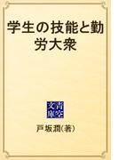 学生の技能と勤労大衆(青空文庫)