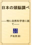 日本の頭脳調べ ――特に自然科学者に就て――(青空文庫)