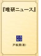 『唯研ニュース』(青空文庫)