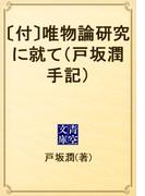 〔付〕唯物論研究に就て(戸坂潤手記)(青空文庫)