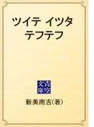ツイテ イツタ テフテフ(青空文庫)