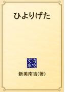 ひよりげた(青空文庫)