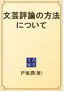 文芸評論の方法について(青空文庫)