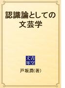 認識論としての文芸学(青空文庫)