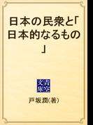 日本の民衆と「日本的なるもの」(青空文庫)