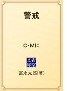 警戒 C・Mに(青空文庫)